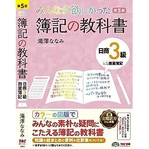 みんなが欲しかった 簿記の教科書 日商3級 商業簿記 第5版