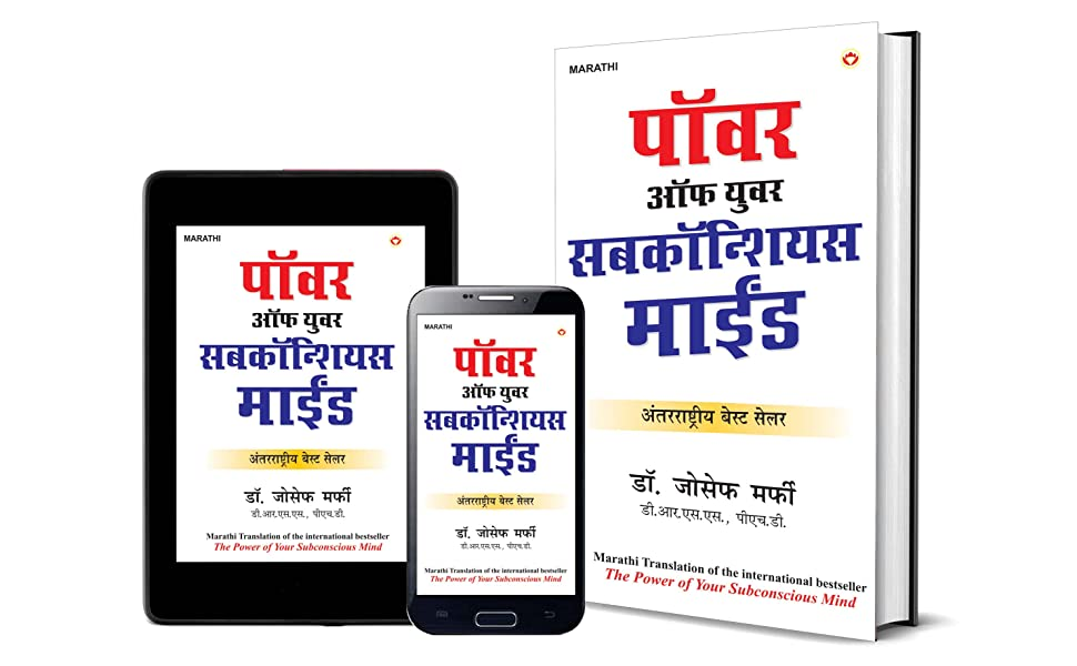 Apke Avchetan Man Ki Shakti marathi