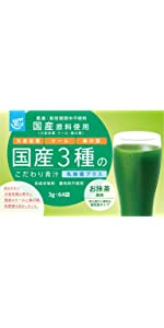 【Amazonブランド】Happy Belly 国産 三種のこだわり青汁乳酸菌プラス