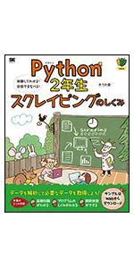 Python2年生 スクレイピングのしくみ 体験してわかる!会話でまなべる!