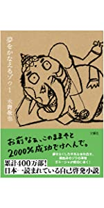 夢をかなえるゾウ(文庫新装版)