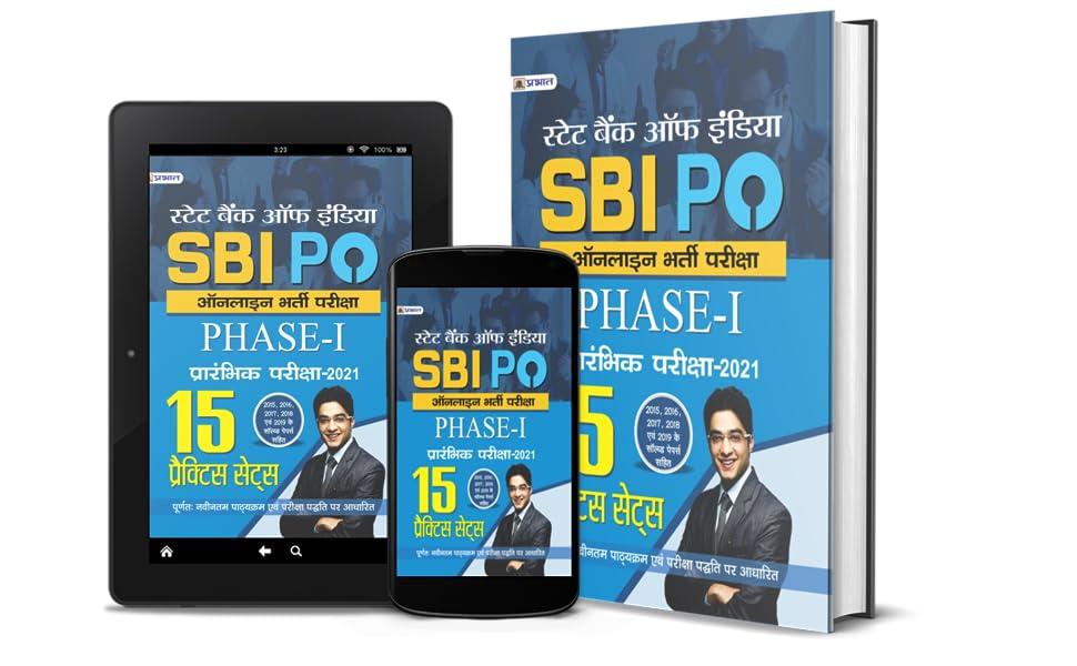 SBI PO ONLINE BHARTI PARIKSHA PHASE-I PRARAMBHIK PARIKSHA-2021 15 PRACTICE SETS (Hindi)