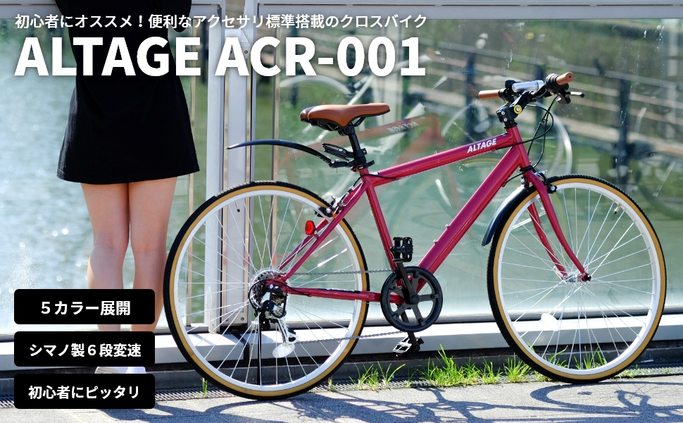 アルテージ(ALTAGE) 自転車 クロスバイク 26インチ シマノ製6段変速 ACR-001