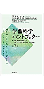 学習科学 ハンドブック 教育実践 学習環境 数学教育 科学教育 歴史教育 リテラシー 読み書き 芸術教育 政策デザイン 興味 動機づけ 積極的関与 文化的プロセス 多様性 平等 教師の学び 学びの未来