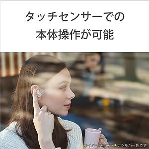 本体に搭載されたタッチセンサーにより、スマートフォンなどの音楽再生機の再生/一時停止、曲送り/曲戻し、ノイズキャンセリング/外音取り込みの切り替え、電話の着信を受けたり終話させたりなどの操作が可能