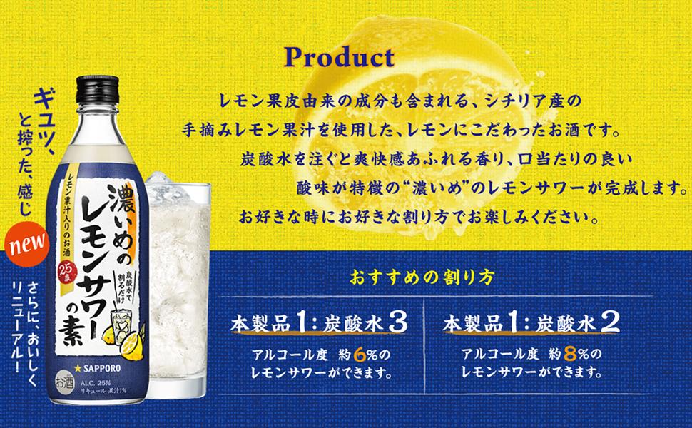 の レモン 素 サワー