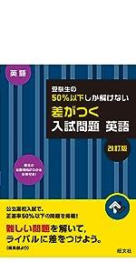受験生の50%以下しか解けない 差がつく入試問題 英語