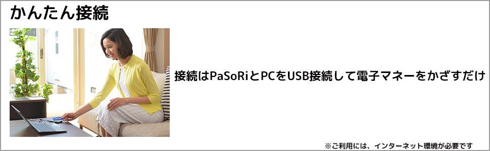 かんたん接続。接続はPaSoRiとPCをUSB接続して電子マネーをかざすだけ
