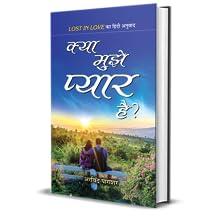 Kya Mujhe Pyar Hai? By Arvind Parashar
