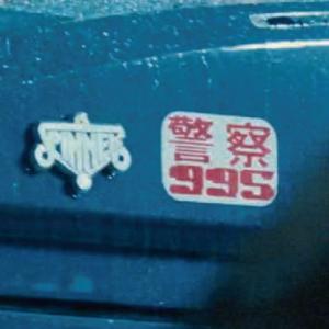スピナーの「警察995」の書体の正体は?