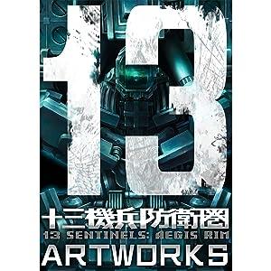 先着購入特典 DLC デジタルアートワークス イラスト 13人 主人公 十三機兵防衛圏 イメージボード 魅力 キャラクター アートワークス