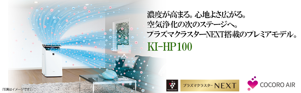 KIHP100 プラズマクラスター NEXT