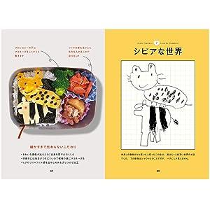 子どもの絵とできあがりのお弁当を  見開きで徹底比較!