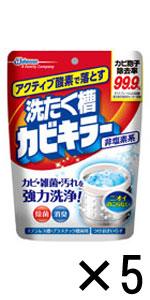 洗たく槽カビキラー 酸素系粉末タイプ(5個セット)