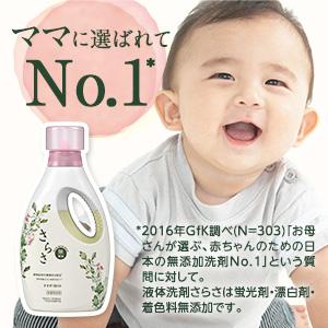 ママが選ぶ無添加洗剤No 1*
