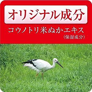 米ぬかエキス コウノトリ 保湿成分