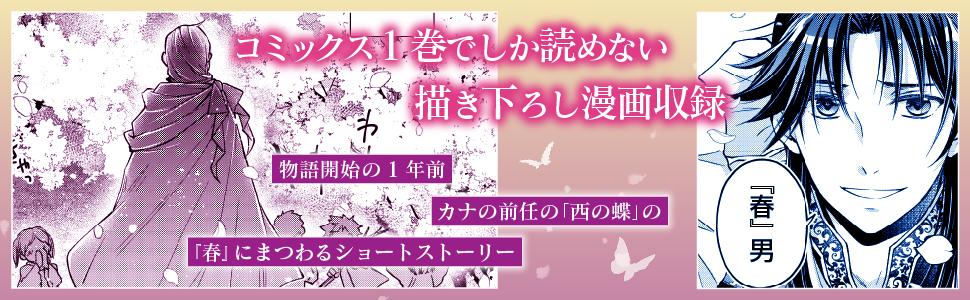 恋唄う蝶は四つ花に舞う 1 (フロース コミック)