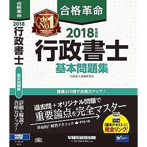 合格革命 行政書士 基本問題集 2018年度