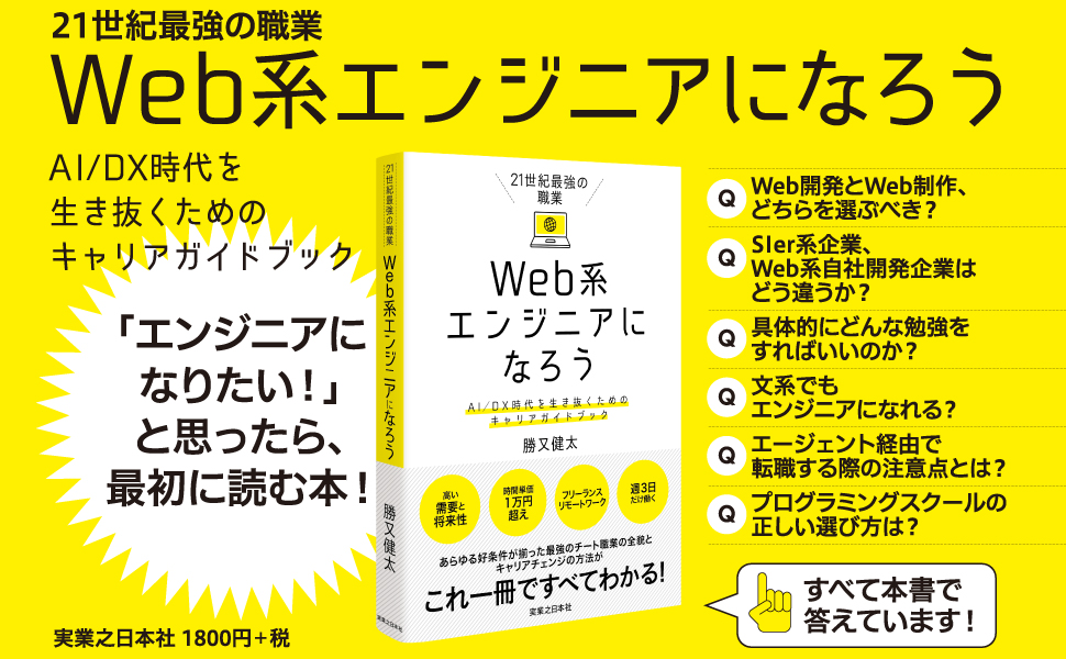 Web開発 Web制作 エンジニア AI DX キャリア 転職 エージェント ビジネス プログラミング 21世紀最強の職業 Web系エンジニアになろう 勝又 健太