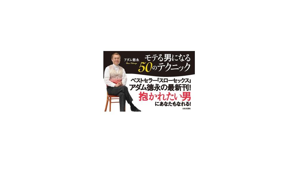アダム徳永 モテる男 テクニック