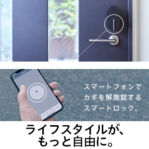 Qrio, qrio lock, kyurio, キュリオ, クリオ, smartlock, スマートキー、スマートロック, オートロック, スマートホーム, IoT, スマートスピーカー