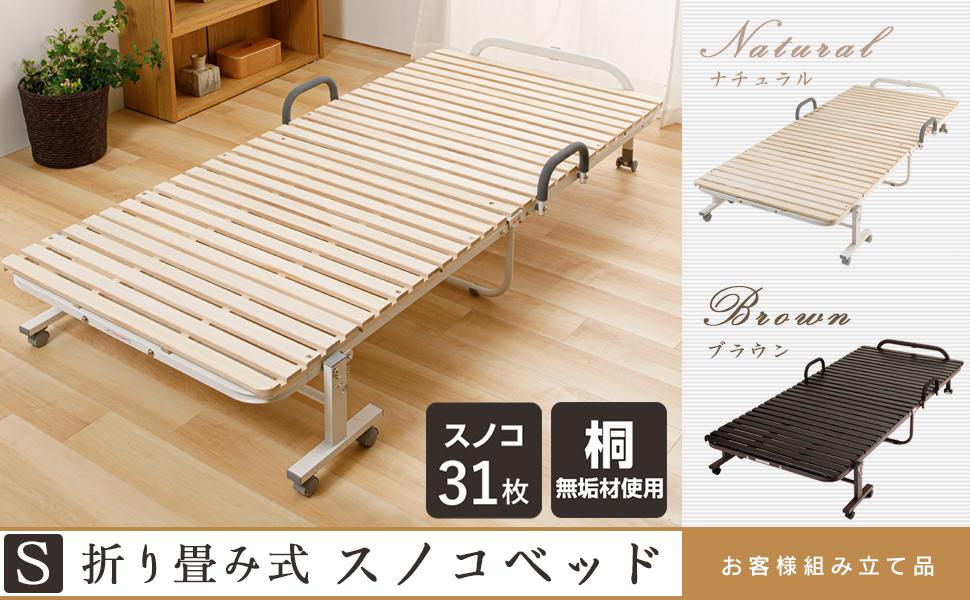 折りたたみすのこベッド33枚ノーマル