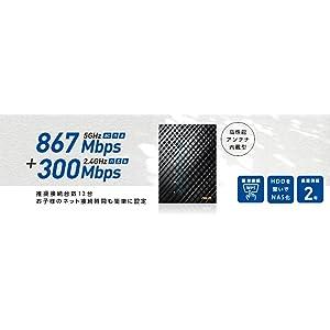 867+300Mbpsのデュアルバンド高性能ルーター「RT-AC1200HP」