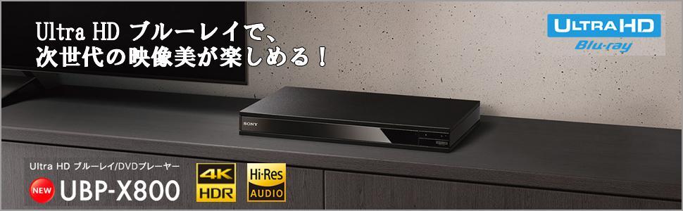 Ultra HD ブルーレイで、次世代の映像美が楽しめる