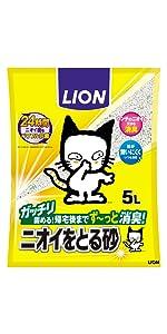 匂いをとる鉱物猫砂消臭