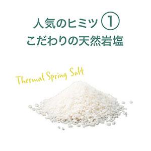 天然 岩塩