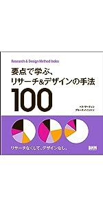 要点で学ぶ、リサーチ&デザインの手法