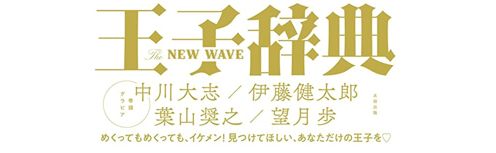 王子辞典 The NEW WAVE