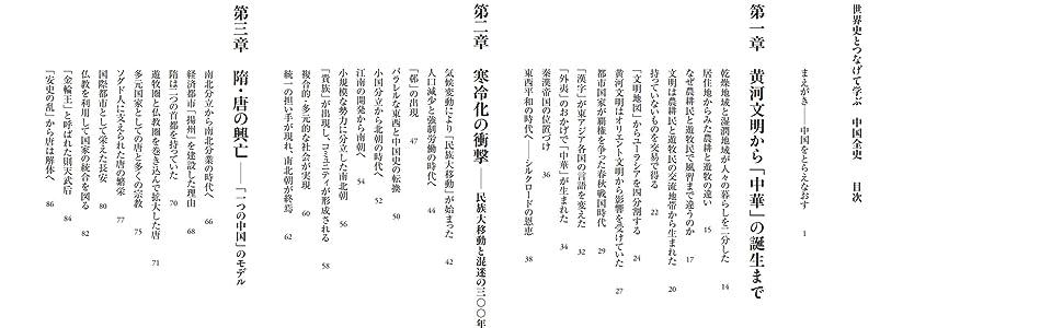 世界史 中国 歴史 ビジネス 東洋経済 つなげて 現代 岡本隆司 入門 モンゴル 唐 宋 清 隋 明 全史 軍事 侵略 民族 中華 学習 人口 地図 日本 比較 知識 過去 未来 東洋 アジア 国家