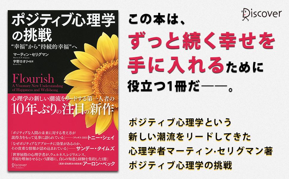 この本は、ずっと続く幸せを手に入れるために役立つ1冊だ