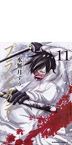 プランダラ (11) (角川コミックス・エース)