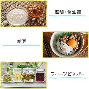 色々な発酵食品が作れる