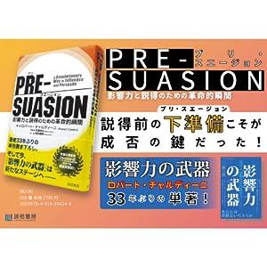 PRE-SUASION ―プリ・スエージョン― 影響力と説得のための革命的瞬間 チャルディーニ 影響力の武器