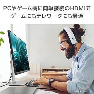 PCやゲーム機に簡単接続のHDMI。ゲームにもテレワークにも最適