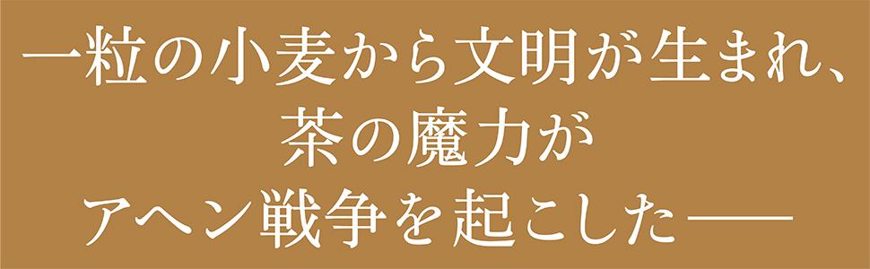 一粒 小麦 文明 茶 魔力 アヘン戦争 植物 世界史 稲垣 栄洋 ingaki hidehiro