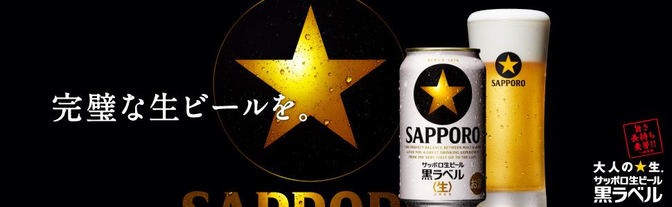 「完璧な生ビールを。」【サッポロ生ビール黒ラベル】旨さ長持ち麦芽を一部使用。