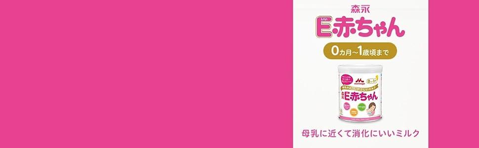 6925542459ceb Amazon.co.jp限定 森永E赤ちゃん 大缶800g×2缶パック