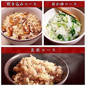 炊込み・おかゆ・玄米コース