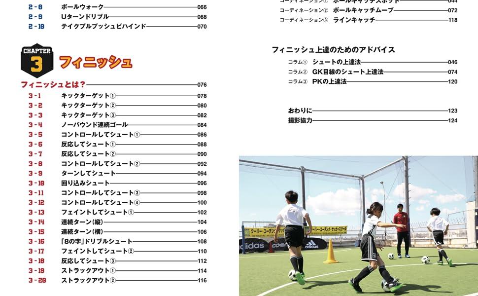クーバーコーチング ジュニアサッカーを応援しよう! ジュニサカ サッカー 少年サッカー ジュニアサッカー メニュー集 トレーニング 練習