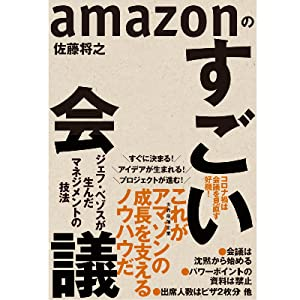Amazon会議 効率化 生産性 会議 ビジネス