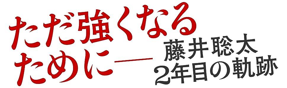 藤井聡太 2年目の軌跡