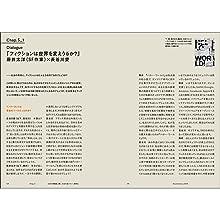 アート思考 スペキュラティブ バイオアート 長谷川愛 問題提起 スペキュラティヴ デザイン思考 イルカを産みたい 藤井太洋