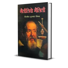 Galileo Galilei by Vinod Kumar Mishra