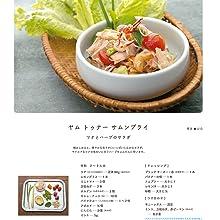 タイ料理 ツナとハーブのサラダ ヤムトゥナーサムンプライ ツナとハーブのサラダ