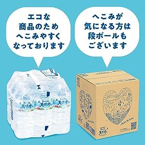 サントリー 水 天然水 ミネラルウォーター サントリー天然水 水 2l 水 ペットボトル エコラベル シュリンク