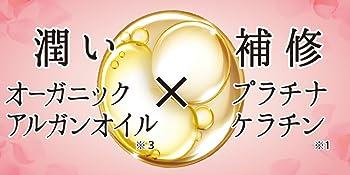 オーガニックアルガンオイル(※1)と独自の「プラチナケラチン(※2)」で、プラチナのように輝くツヤ髪へ。